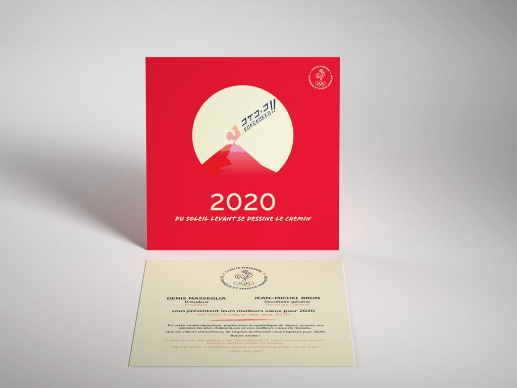 Voeux CNOSF 2020 print 03